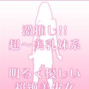 みふゆ|蒲田桃色クリスタル - 蒲田風俗