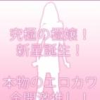 みお|蒲田桃色クリスタル - 蒲田風俗
