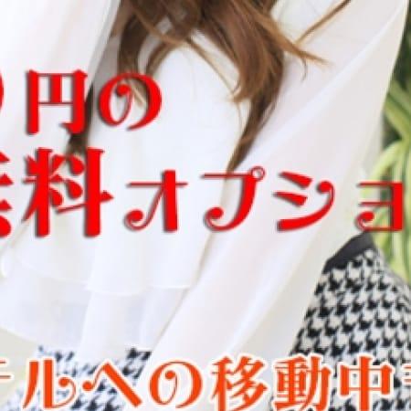「無料オプション登場!>>待ち合わせプラン<<」10/24(火) 08:30   蒲田桃色クリスタルのお得なニュース