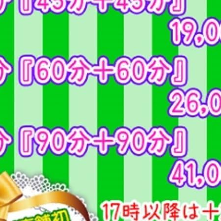 「新登場!蒲クリ!クリクリ大回転コース」11/19(日) 11:06 | 蒲田桃色クリスタルのお得なニュース