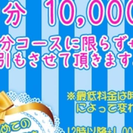「新規様特別割引:45分→50分 10000円」01/16(火) 08:00 | 蒲田桃色クリスタルのお得なニュース