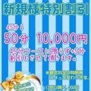 「新規様特別割引:45分→50分 10000円」03/18(日) 08:00 | 蒲田桃色クリスタルのお得なニュース