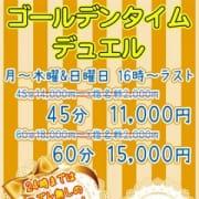 「待望のゴールデンタイムデュエル開催」03/20(火) 01:00 | 蒲田桃色クリスタルのお得なニュース