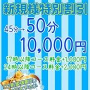 「新ご新規様特別割引:45分→50分 10000円」04/25(水) 08:00 | 蒲田桃色クリスタルのお得なニュース