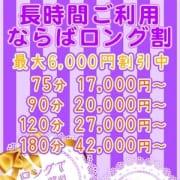 「期間限定!ロングコース特別割引」04/25(水) 11:00 | 蒲田桃色クリスタルのお得なニュース