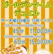 「待望のゴールデンタイムデュエル開催」04/26(木) 01:00 | 蒲田桃色クリスタルのお得なニュース