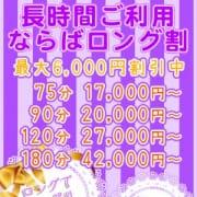「ロングコース割引!!」05/26(土) 11:00 | 蒲田桃色クリスタルのお得なニュース