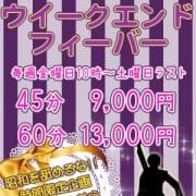 「激安 ウィークエンドフィーバー」11/17(土) 23:00   蒲田桃色クリスタルのお得なニュース