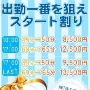「出勤1番を狙え♪スタート割」11/18(日) 12:00   蒲田桃色クリスタルのお得なニュース