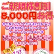 「☆ご新規様割引き☆トータル8,000円お得」12/17(月) 08:00 | 蒲田桃色クリスタルのお得なニュース