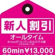 「将来のスター候補を期間限定で激安価格♪」04/24(水) 12:07 | 蒲田桃色クリスタルのお得なニュース
