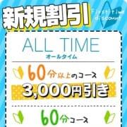 「【ご新規様割り】ここでしか味わえない時間をお届け」04/25(木) 09:04 | 蒲田桃色クリスタルのお得なニュース