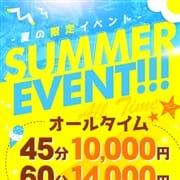 「夏だ!!祭りだ!!蒲デリだ~!!」08/15(土) 08:00 | 蒲田桃色クリスタルのお得なニュース