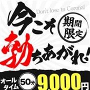 「夏限定デリバリーイベント開催!!」08/15(土) 09:34 | 蒲田桃色クリスタルのお得なニュース