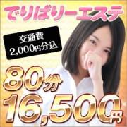 「交通費込み80分16500円」11/26(木) 08:02 | 五反田はじめてのエステのお得なニュース