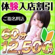「指名料込み40分12500円」11/26(木) 08:02 | 五反田はじめてのエステのお得なニュース