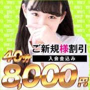 「ご新規様40分総額8000円」11/26(木) 15:41 | 五反田はじめてのエステのお得なニュース