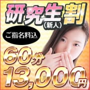 「指名料込み60分13000円」11/27(金) 02:15 | 五反田はじめてのエステのお得なニュース