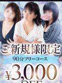 新規様限定90分フリーコース |サンキュー熟女人妻五反田でおすすめの女の子