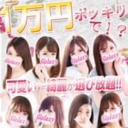 「緊急出勤速報♪」10/23(金) 16:30   ウルトラギャラクシーのお得なニュース