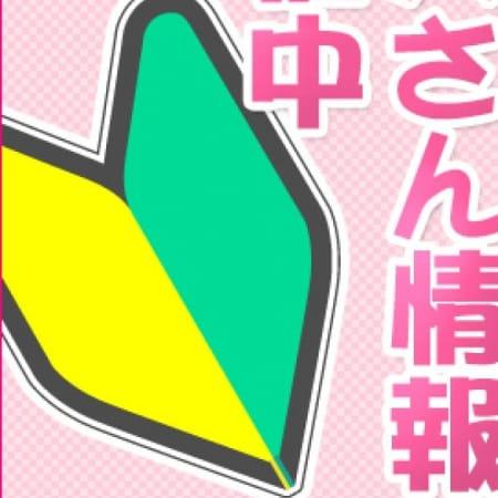 ★新人速報★【♪ムラムラするお写真を♪】 | 制服天国(品川)