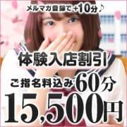 「◆体験入店限定◆指名料込み60分総額15500円◆」08/13(木) 07:49 | 制服天国のお得なニュース