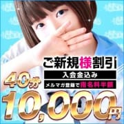 「◆ご新規様限定◆入会金込み40分総額10,000円◆」08/13(木) 07:59 | 制服天国のお得なニュース