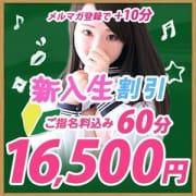 「◆新入生限定◆指名料込み60分総額16500円◆」08/13(木) 08:09 | 制服天国のお得なニュース