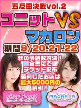 『五反田決戦vol.2』 | ウルトラGユニット - 五反田風俗