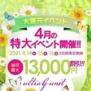 「春の大感謝祭」04/17(土) 11:32 | ウルトラGユニットのお得なニュース