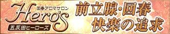 五反田ヒーローズ