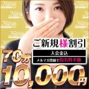 「ご新規様70分10000円」10/02(金) 08:30   五反田ヒーローズのお得なニュース
