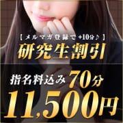 「研究生限定70分12500円」10/02(金) 08:35   五反田ヒーローズのお得なニュース