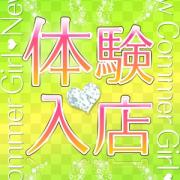 ふゆ|クラブヴィラ品川本店 - 品川風俗