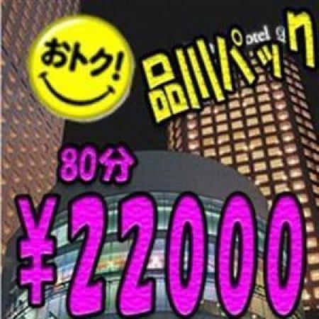 「赤字覚悟の衝撃的イベント開催中」09/15(金) 04:02 | ナイトベルプラスのお得なニュース