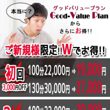 「プライスダウン!!」02/21(水) 21:26 | 東京目黒人妻援護会のお得なニュース