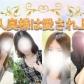 東京目黒人妻援護会の速報写真