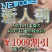 「新人娘で遊ぶなら「新人割」!」09/20(木) 16:03 | 欲しがり女は激しくてのお得なニュース