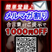 「メルマガ割り☆」11/15(木) 10:02   欲しがり女は激しくてのお得なニュース