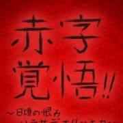 「赤字覚悟!!~日頃の恨みハラサデオクベキカ~(オーナー編)」09/26(水) 13:04   こうがん塾のお得なニュース
