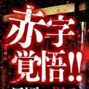 「赤字覚悟!!~日頃の恨みハラサデオクベキカ~(オーナー編)」01/17(木) 11:04   こうがん塾のお得なニュース