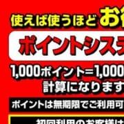 「使えば使うほどお得!ポイントシステム!」09/05(木) 14:00 | こうがん塾のお得なニュース