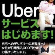Uberサービス開始! こうがん塾