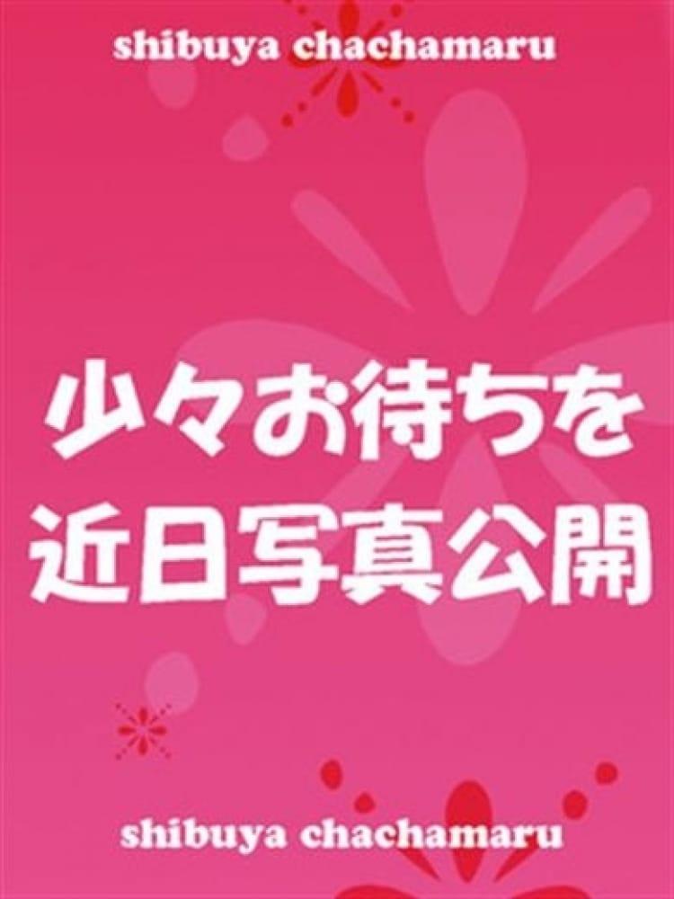 れお(渋谷ちゃちゃまる)のプロフ写真1枚目