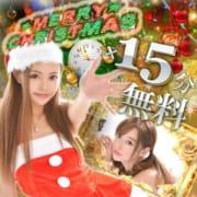 「☆CHRISTMAS EVENT☆」12/18(火) 10:00   渋谷ちゃちゃまるのお得なニュース