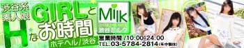 渋谷ミルク