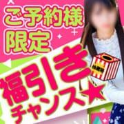 「新8月イベント☆ご予約様限定福引きチャンス☆」10/16(火) 20:06 | 渋谷ミルクのお得なニュース