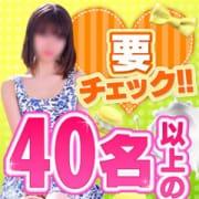 「随時40名以上の大量出勤☆要チェック!!」10/16(火) 20:06 | 渋谷ミルクのお得なニュース