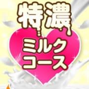 「あの人気コースが半額!!」12/10(月) 23:04 | 渋谷ミルクのお得なニュース