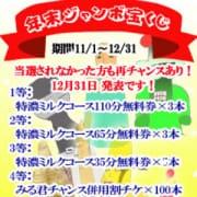 「ミルク年末ジャンボ宝くじ!(期間11/1~12/31)」12/10(月) 23:04 | 渋谷ミルクのお得なニュース